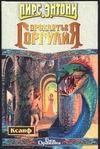 Энтони П. - Проклятье горгулия' обложка книги