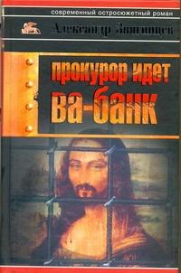 Прокурор идет ва-банк Звягинцев А.Г.