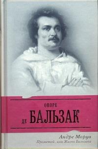 Прометей, или Жизнь Бальзака Моруа А.