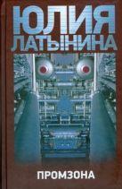 Латынина Ю.Л. - Промзона' обложка книги