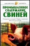 Александров С.Н. - Промышленное содержание свиней' обложка книги