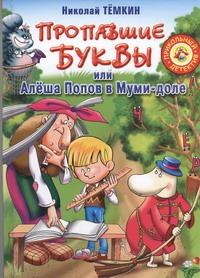 Темкин Н.М. - Пропавшие буквы, или Алёша Попов в Муми-доле обложка книги