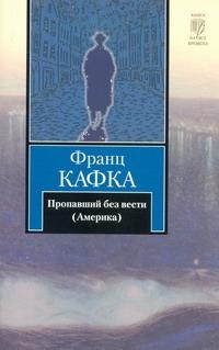 Пропавший без вести (Америка) Кафка Ф.