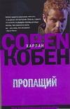Кобен Х. - Пропащий' обложка книги