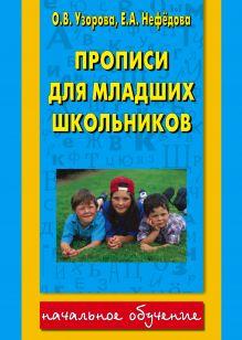 Прописи для младших школьников