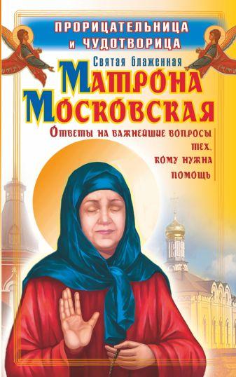 Светлова Ольга - Прорицательница и чудотворица Святая блаженная Матрона Московская обложка книги