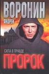 Воронин А.Н. - Пророк. Сила в правде' обложка книги