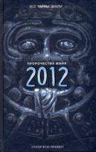 Попов Александр - Пророчества майя: 2012' обложка книги