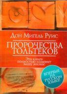 Руис Дон Мигель - Пророчества Тольтеков' обложка книги