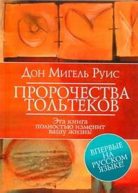 Руис Дон Мигель - Пророчества Тольтеков обложка книги