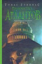 Гриниас Томас - Пророчество атлантов' обложка книги