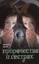 Цинк Мишель - Пророчество о сестрах' обложка книги