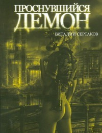 Проснувшийся демон Сертаков В.
