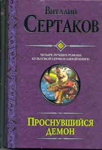 Сертаков В. - Проснувшийся демон. Братство креста. По следам Большой смерти. Демон против Хали обложка книги