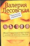 Лесовская В. - Проснуться знаменитой' обложка книги