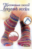 Вагнер Лайла - Простейший способ вязать носки' обложка книги