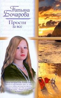 Прости за все Бочарова Т.А.