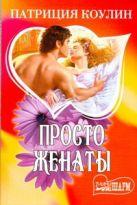 Коулин П. - Просто женаты' обложка книги