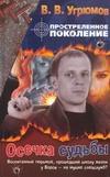 Угрюмов В. - Простреленное поколение. Кн. 5.  Осечка судьбы' обложка книги