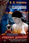 Угрюмов В. - Простреленное поколение. Кн. 7. Фабрика Черного дьявола' обложка книги