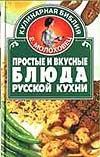 Простые и вкусные блюда русской кухни Ружинская Т.А.