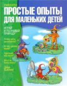 Ванклив Дженис - Простые опыты для маленьких детей' обложка книги