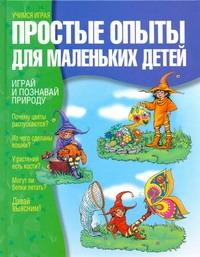 Простые опыты для маленьких детей Ванклив Дженис