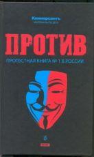 Башкирова В. - Против. Протестная книга №1 в России' обложка книги