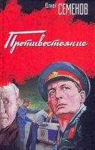Семенов Ю.С. - Противостояние' обложка книги