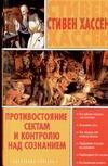 Хассен С. - Противостояние сектам и контролю над сознанием' обложка книги