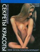 Нордманн Л. - Профессиональные секреты красоты, или зачем платить больше?' обложка книги