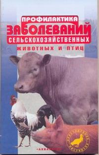 Трушина В.А. - Профилактика заболеваний сельскохозяйственных животных и птиц обложка книги