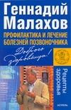 Профилактика и лечение болезней позвоночника Малахов Г.П.