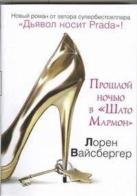 """Вайсбергер Л. - Прошлой ночью в """"Шато Мармон"""" обложка книги"""