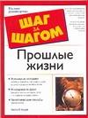 Хэтуэй М. - Прошлые жизни' обложка книги