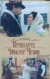 Романов В.И. - Прощайте, доктор Чехов' обложка книги