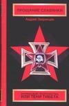 Зверинцев А. - Прощание Славянки' обложка книги