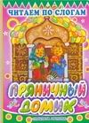 Катаев В.П. - Пряничный домик обложка книги