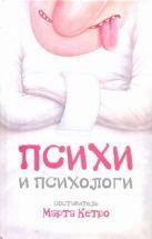 Кетро Марта - Психи и психологи' обложка книги