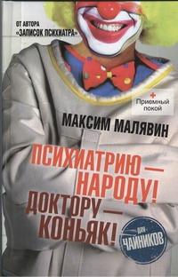 Малявин Максим - Психиатрию - народу! Доктору - коньяк! обложка книги