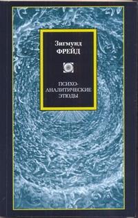 Фрейд З. - Психоаналитические этюды обложка книги