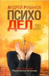 Психодел Рубанов А.В.
