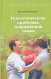 Целуйко В.М. - Психологические проблемы современной семьи' обложка книги
