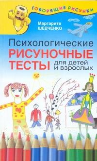 Психологические рисуночные тесты для детей и взрослых Шевченко Маргарита