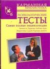 Психологические тесты Преображенская Н.А.
