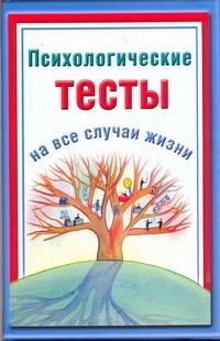 Психологические тесты на все случаи жизни Ольшевская Н.