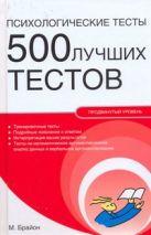 Брайон М. - Психологические тесты. 500 лучших тестов' обложка книги
