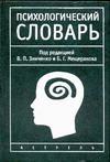 Зинченко В.П. - Психологический словарь' обложка книги