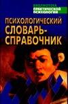 Психологический словарь-справочник Дьяченко М.И.
