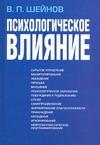 Шейнов В.П. - Психологическое влияние обложка книги